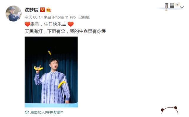 沈梦辰发文为杜海涛庆生,看清她说的啥,不结婚真的很难收场!