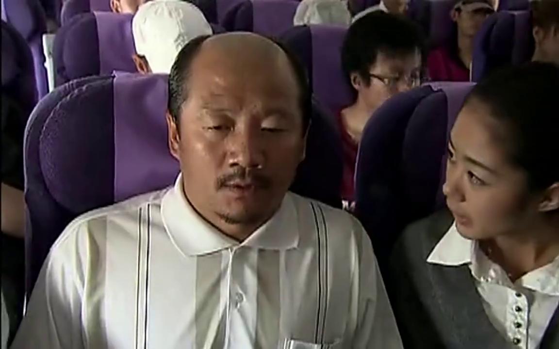 谢广坤跟小蒙坐飞机吓坏了,听说饮料免费大喝特喝还要打包带走