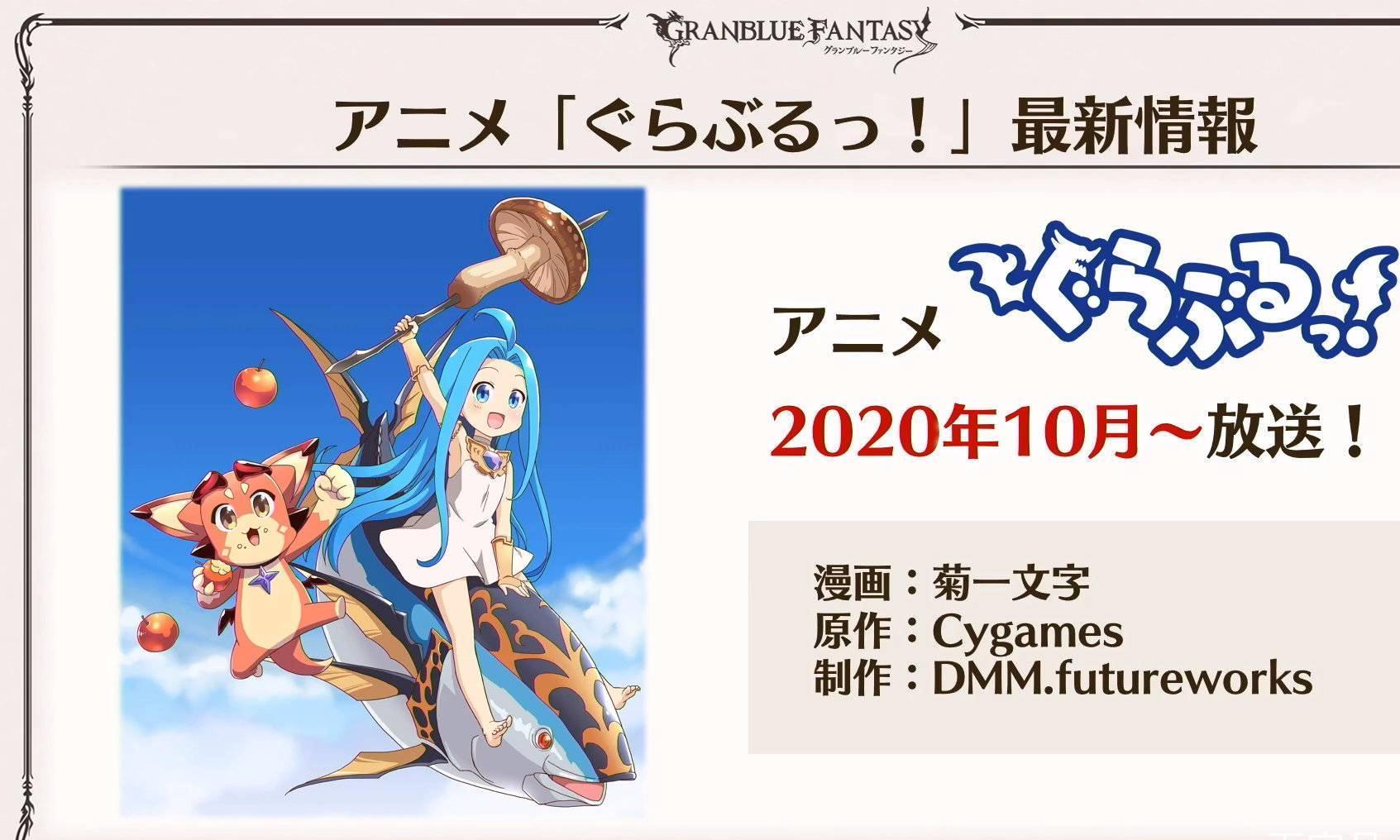 TV动画《小碧蓝幻想!》将于10月播出。