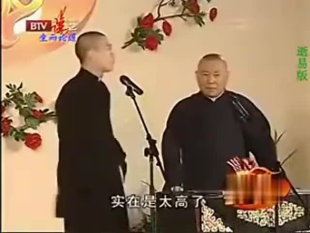 相声:郭德纲 曹云金同台,表演时就能看出端倪~