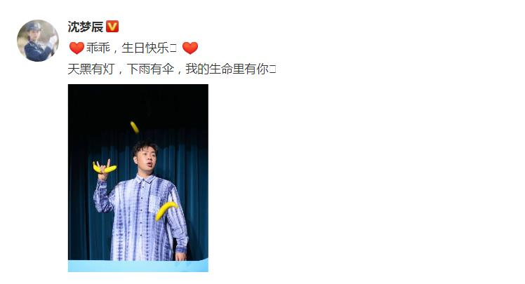 杜海涛33岁生日,沈梦辰送的礼物亮了,原谅我不懂明星的排面儿