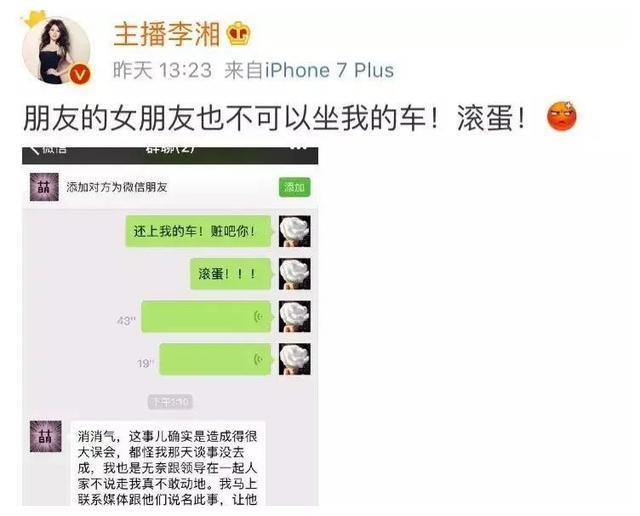 王岳伦开车,李湘手撕副驾驶女子:难道已婚男人不能交女性朋友吗