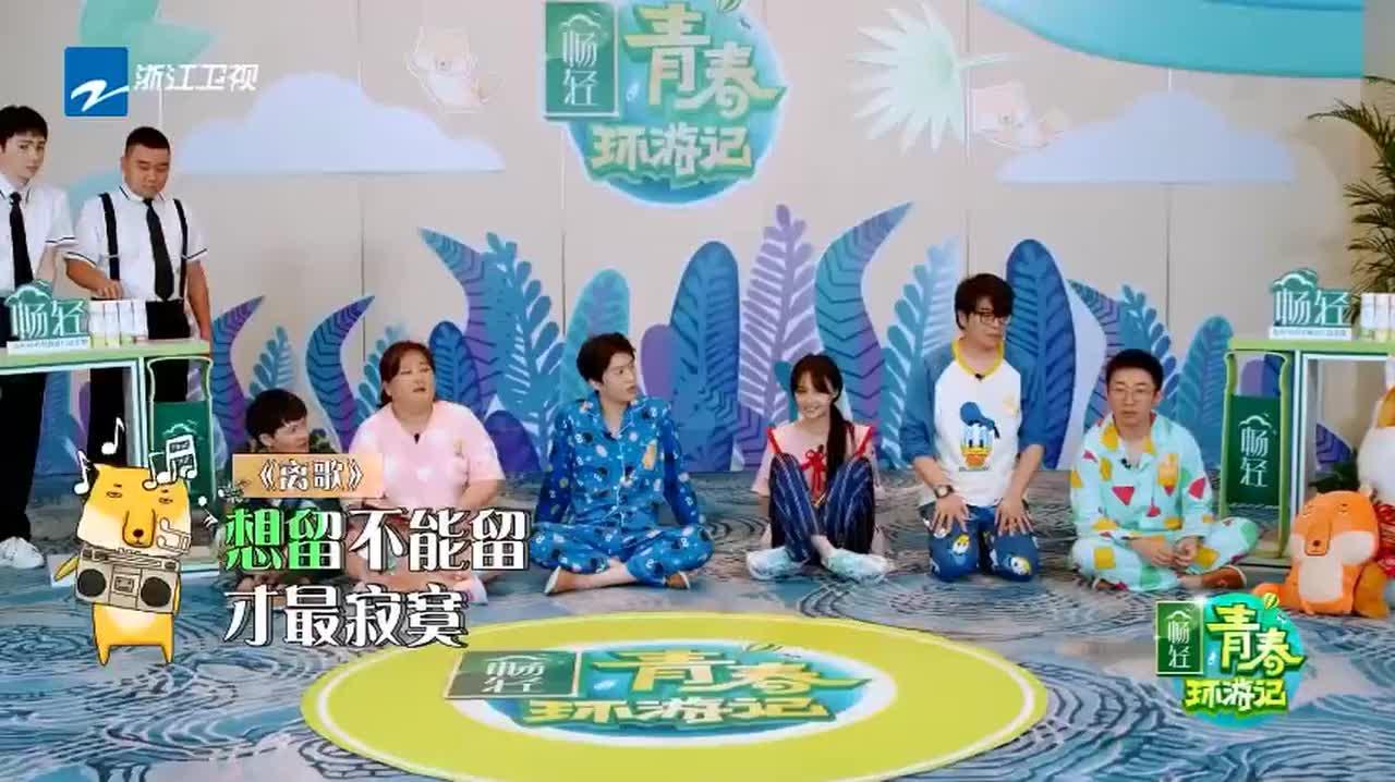 青春环游记2:接歌环节杨迪好心急,郑爽、范丞丞帮周深放水