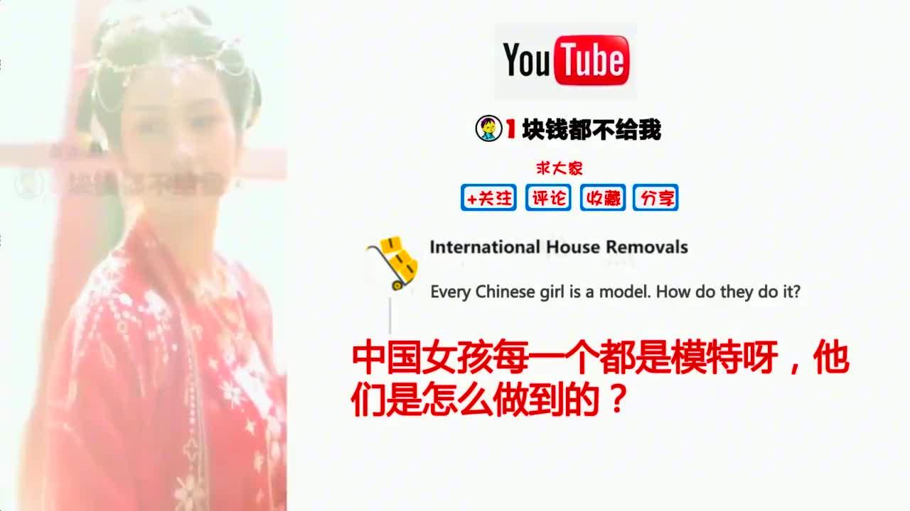 看中国美女街拍系列,外国网友东方不一样的审美观更时尚个性