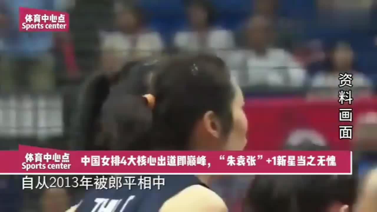 中国女排4大核心出道即巅峰朱袁张+1新星当之无愧
