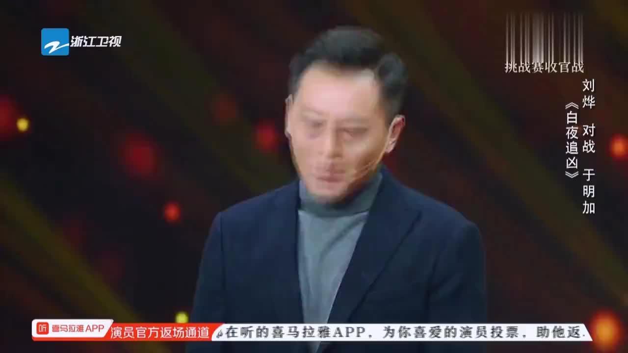 《白夜追凶》制片人现场点评刘烨演技直言另一种打开方式