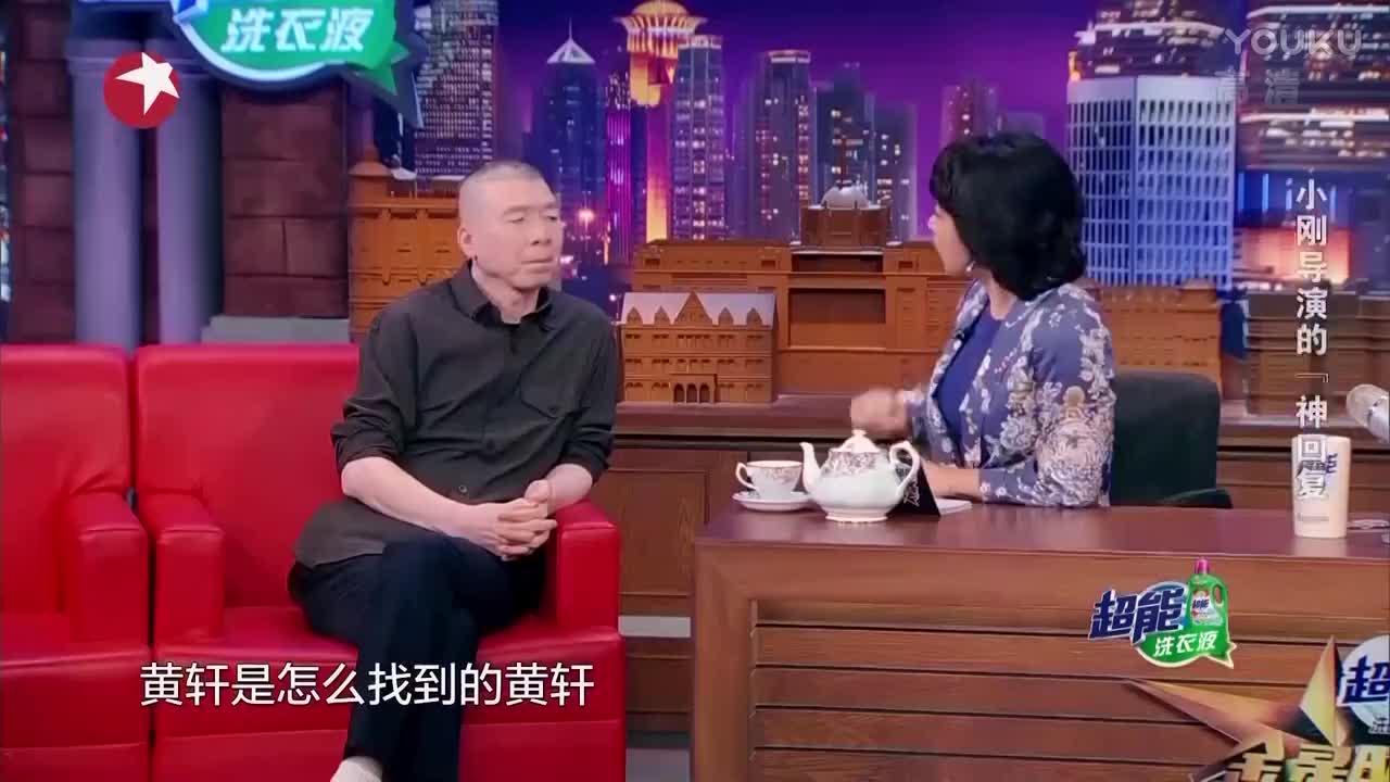 冯小刚谈选黄轩演《芳华》理由,气质和为人处事态度,很棒!