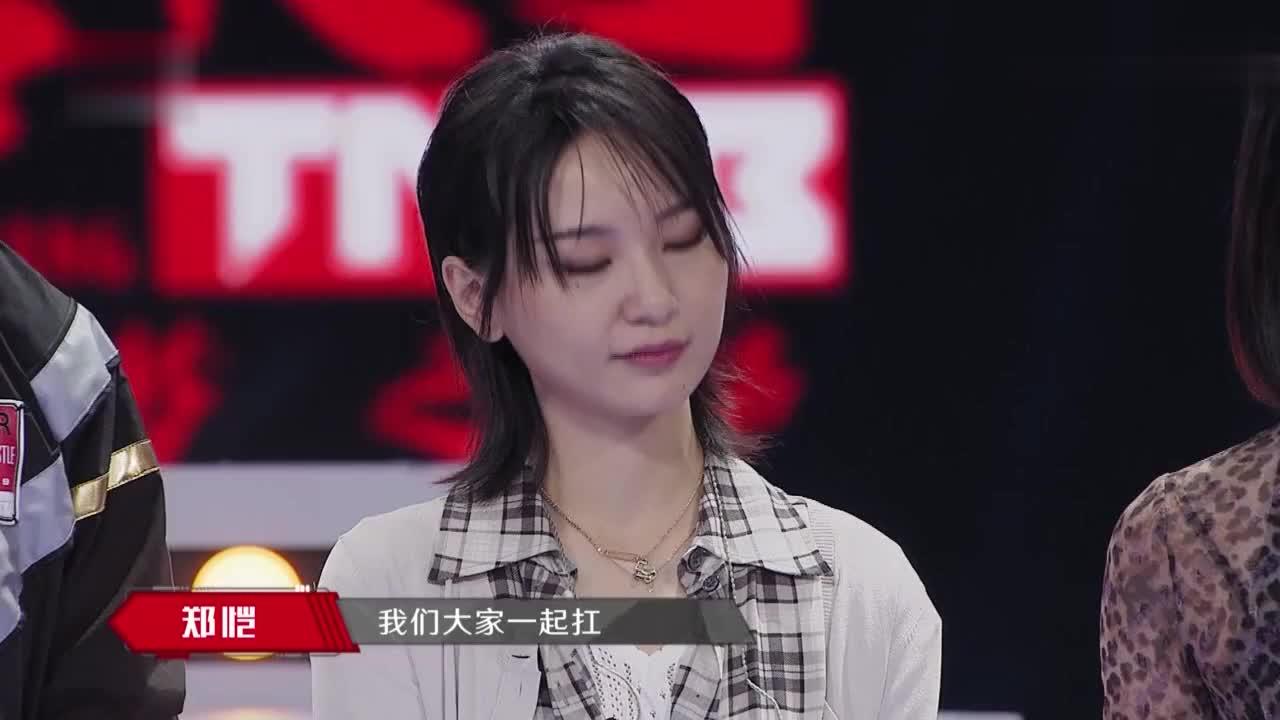 """下一站传奇:郑恺称""""胜负不重要,面子很重要""""笑倒周笔畅袁娅维"""