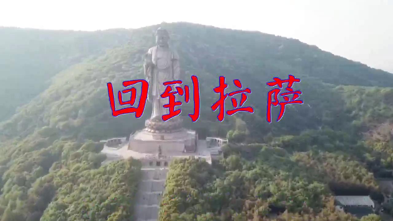 张钰琪&王祥如的《回到拉萨》,歌声悠扬,传四方!