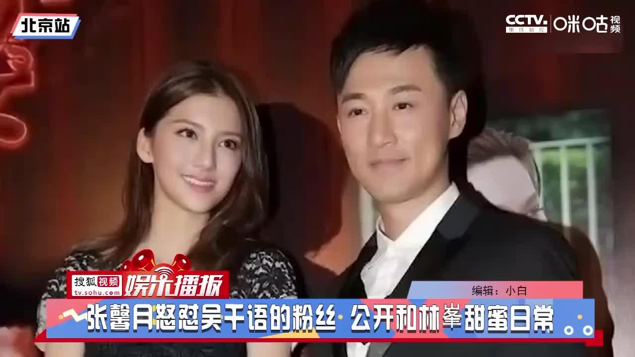 张馨月怒怼吴千语的粉丝 公开和林峯甜蜜日常