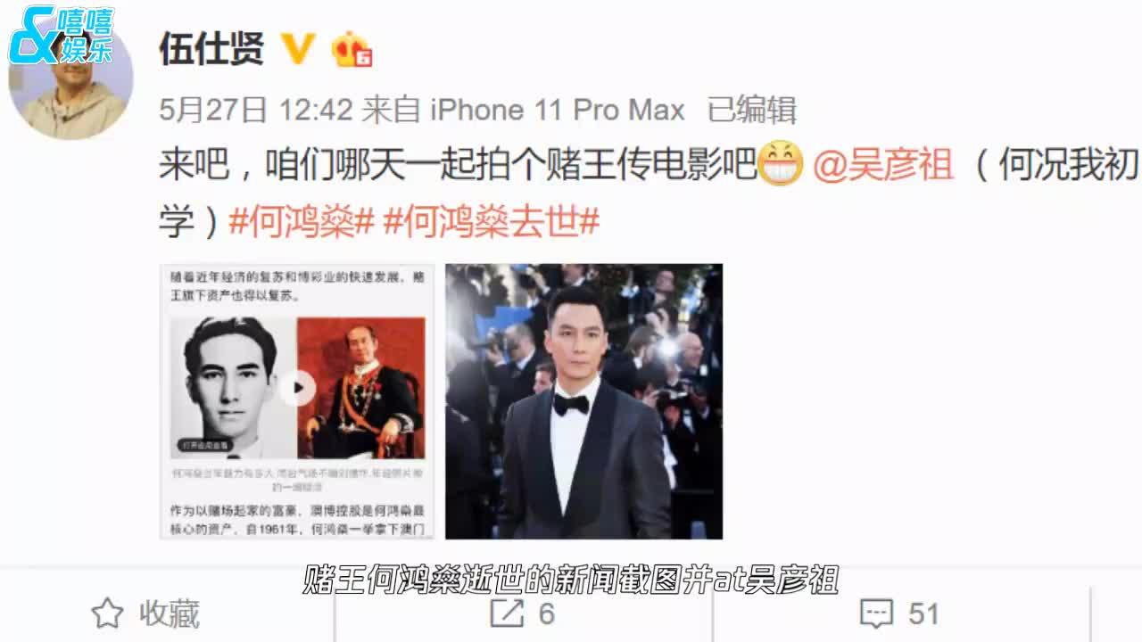 导演伍仕贤发声明回应与吴彦祖拍赌王传:从没计划要拍这部电影