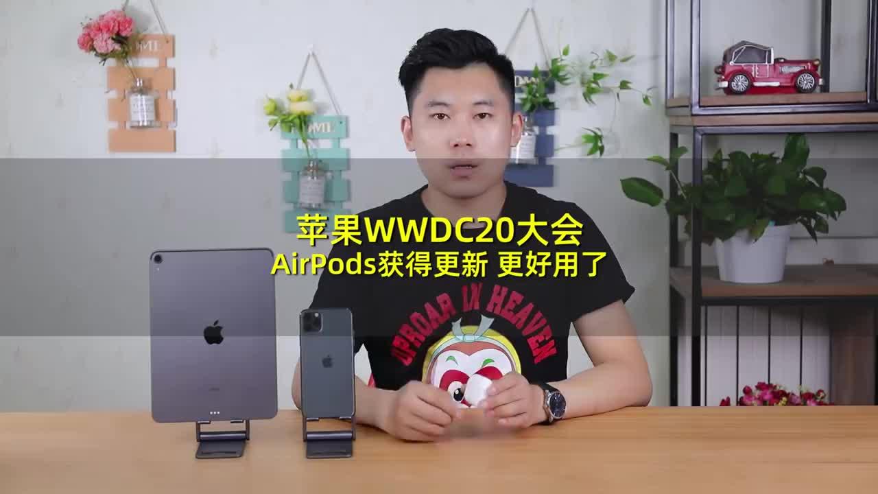 苹果WWDC20开发者大会:AirPods获得更新,更好用了