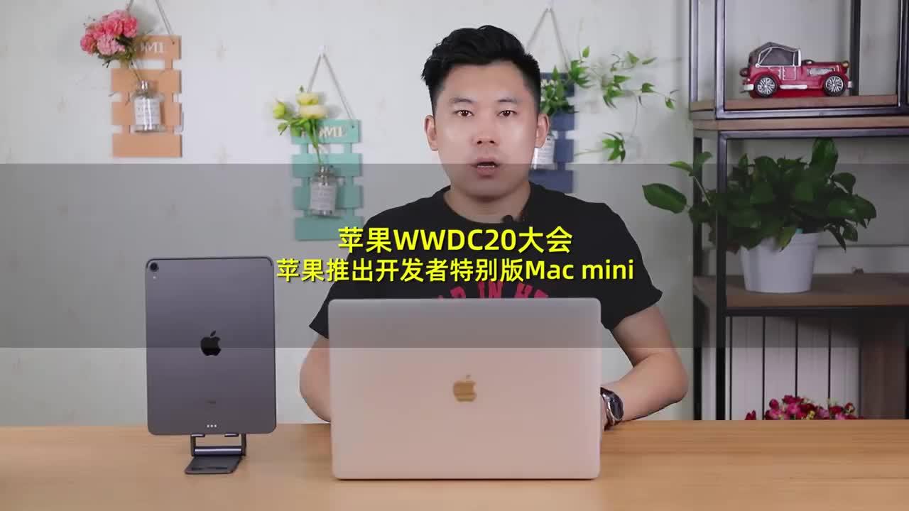 苹果WWDC20开发者大会:苹果推出开发者特别版Macmini