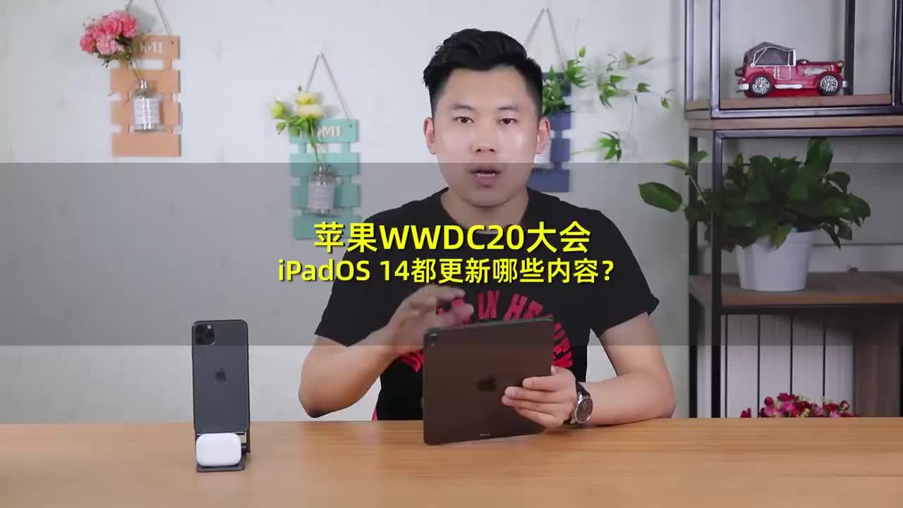 苹果WWDC20开发者大会:iPadOS14都更新哪些内容?