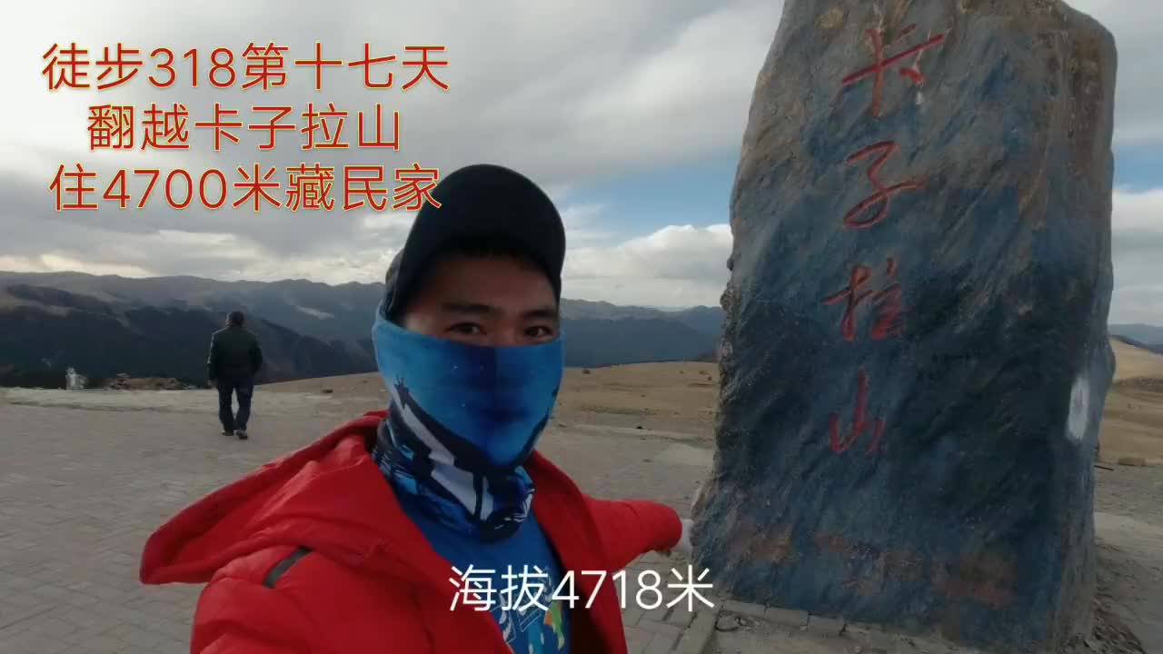 徒步西藏第十七天,翻越卡子拉山,在4700米藏民家住 。