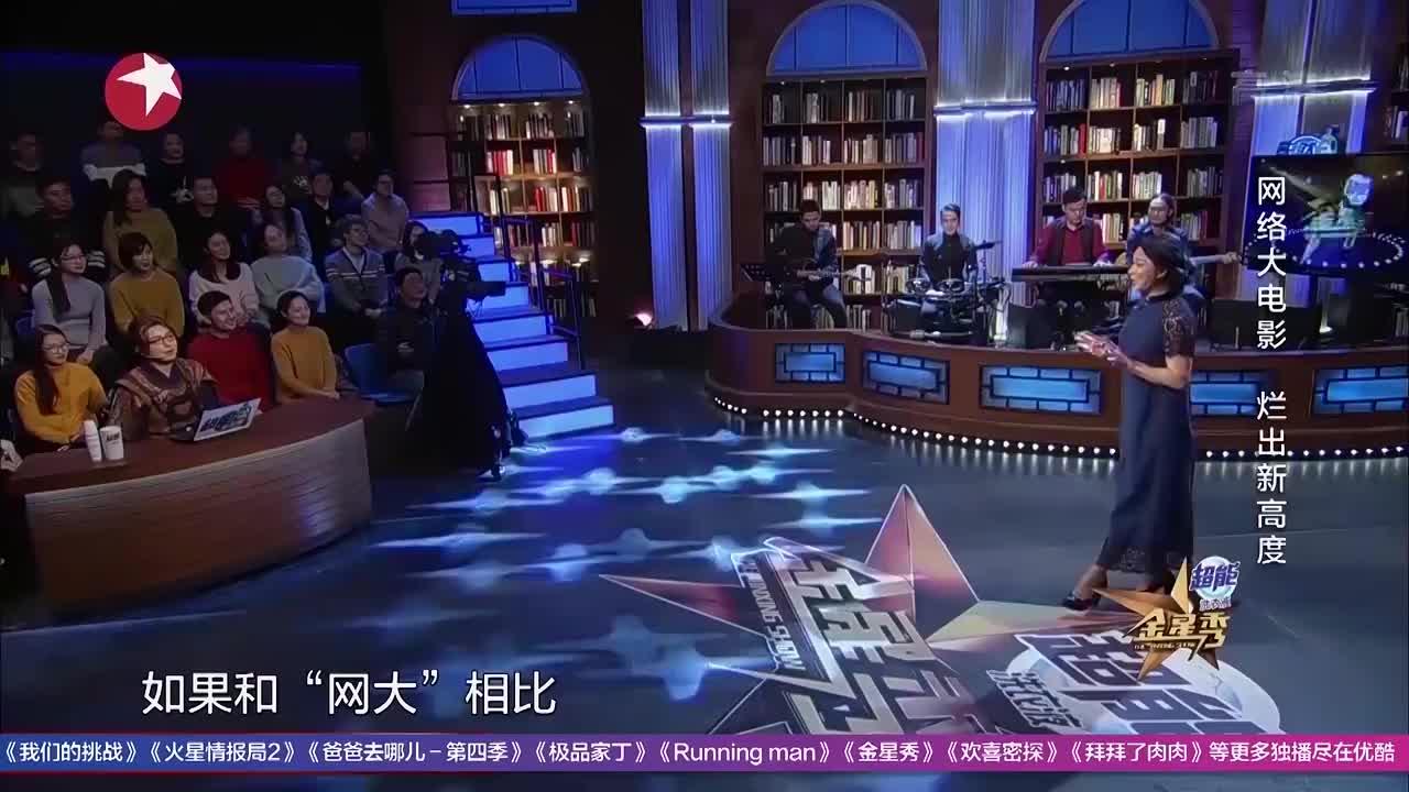 金星吐槽网络大电影蹭IP,前有唐人街探案,后有唐人街命案!