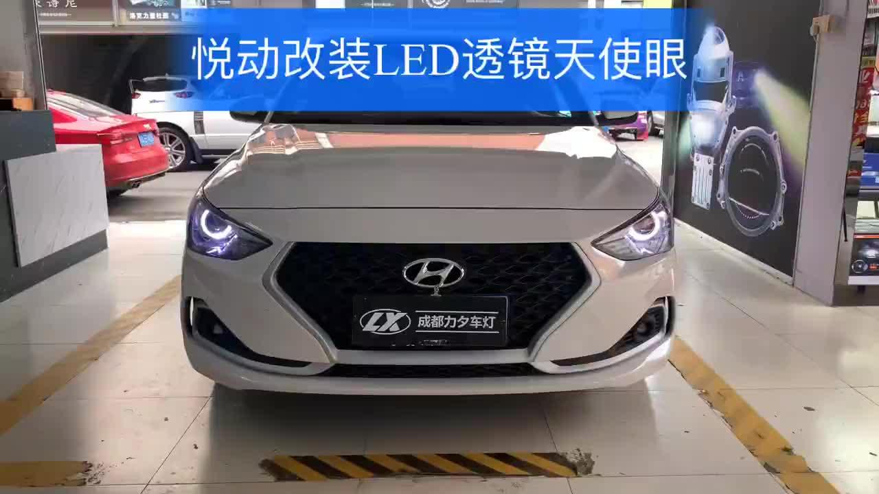 成都现代新悦动改装LED大灯 悦动升级LED透镜天使眼