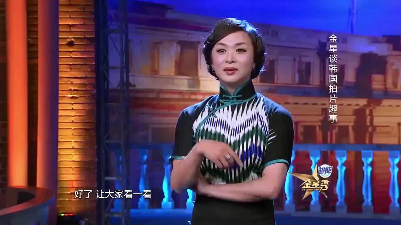 金星带看当年韩国拍片精彩片段,让大家看看姐在迪厅的英姿