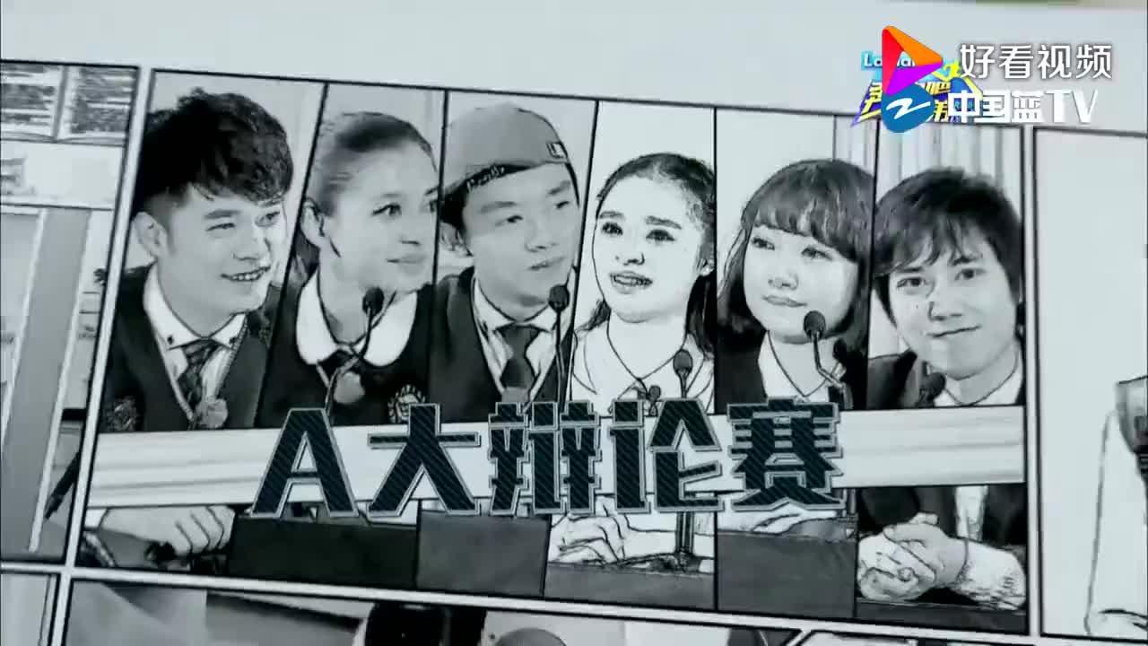 奔跑吧:陈赫郑恺参加高校辩论赛,不靠口才靠颜值,轻松碾压对手