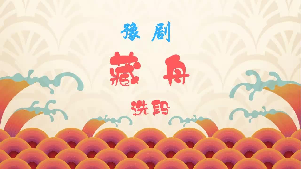 豫剧《藏舟》选段,阎立品精彩唱段,我的家就住在江夏县