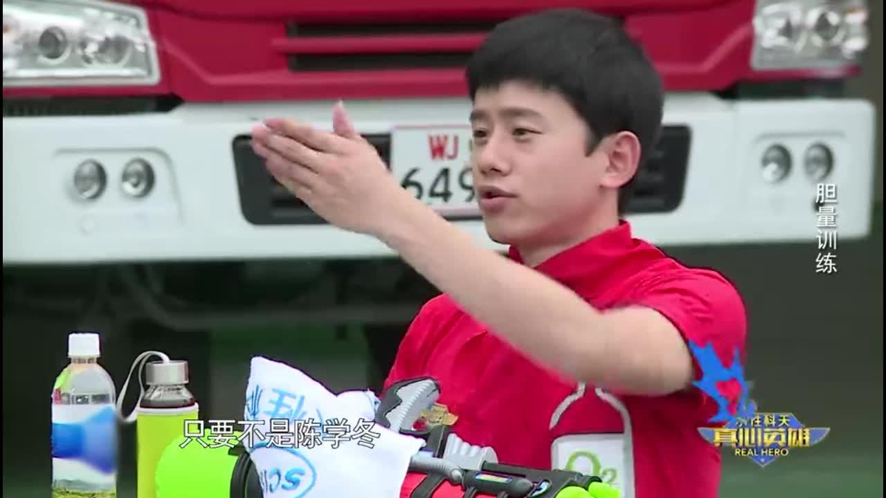 真心英雄:张杰陈学冬胆量训练,气球爆炸冬冬淡定,果断扳回一局