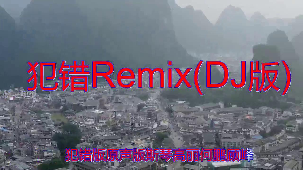 DJ何鹏、斯琴高丽、顾峰的《犯错Remix(DJ版)》,嗓音清澈悦耳
