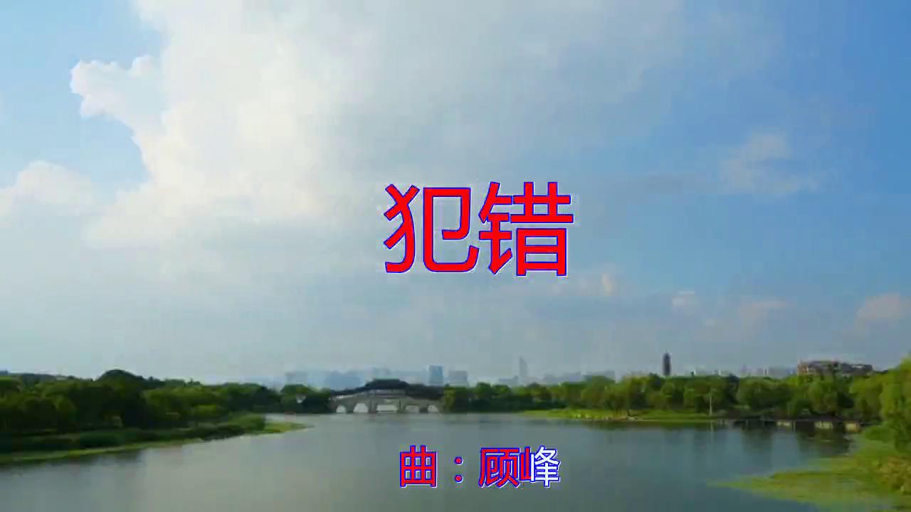 DJ何鹏、斯琴高丽、顾峰的一首《犯错》,歌声让人沉醉,太好听