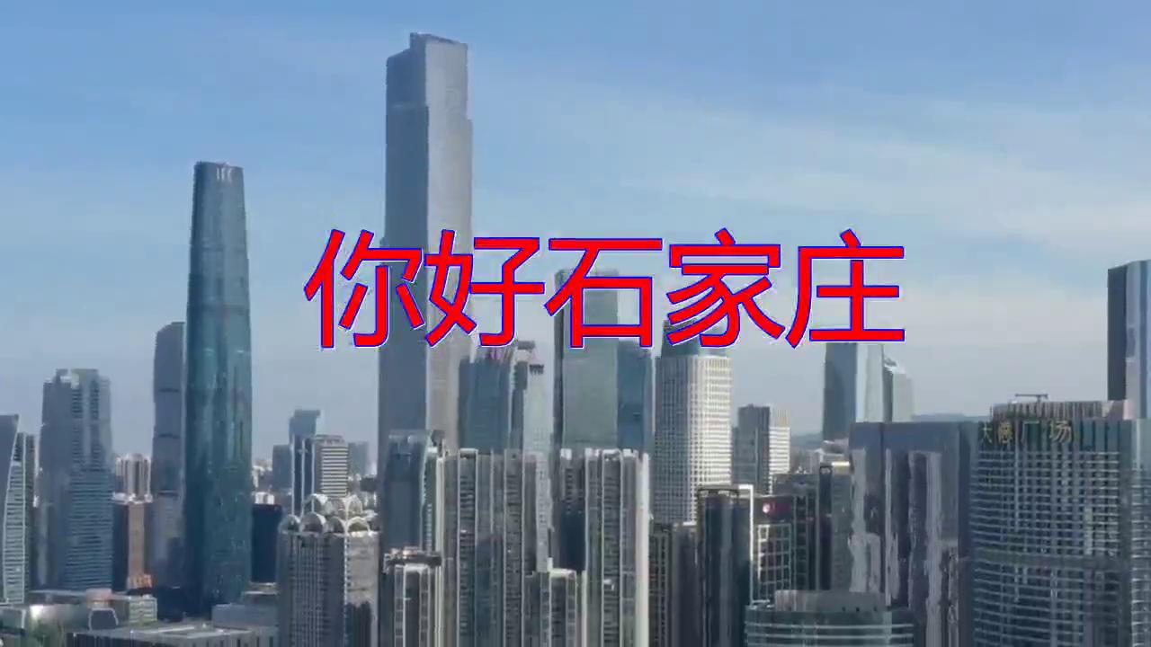 DJ何鹏、胡东清的一首《你好石家庄》,沁人心扉,真情流露