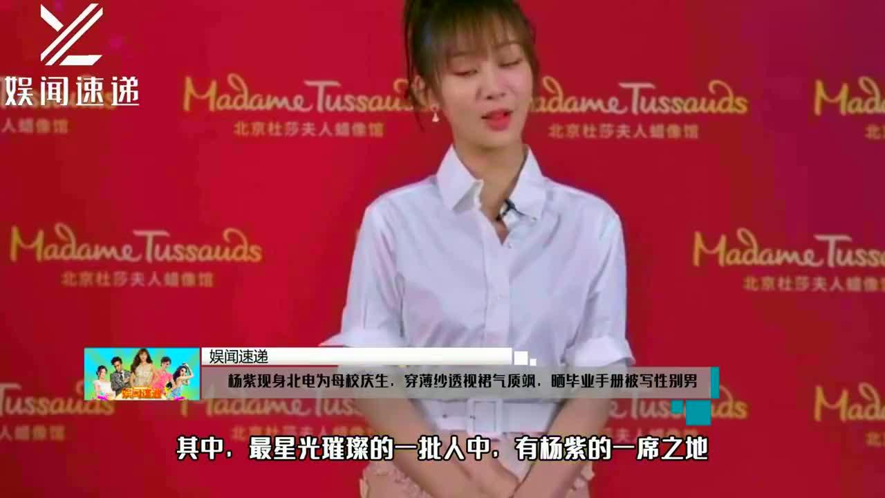 杨紫北电为母校庆生,穿薄纱透视裙气质飒,晒毕业手册被写性别男