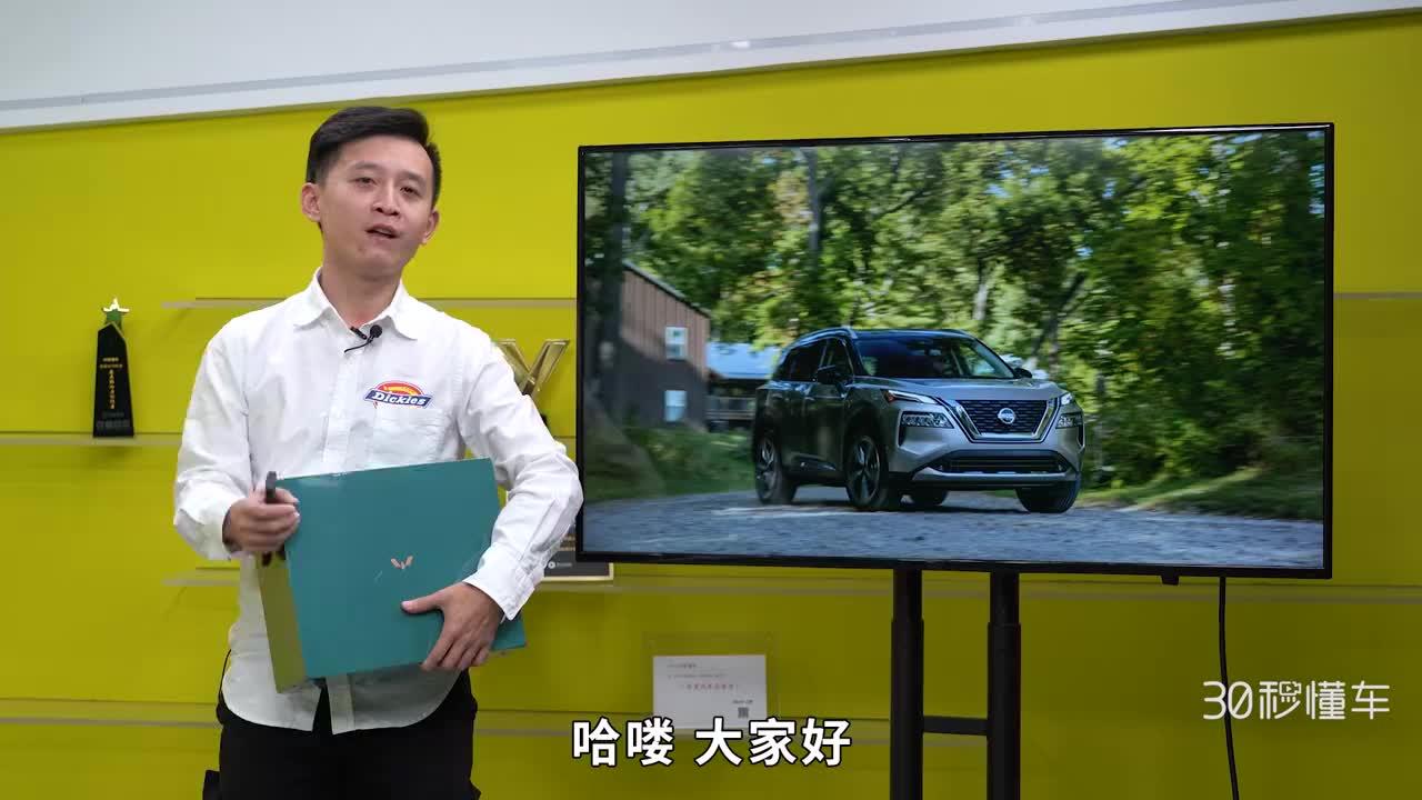 """视频:实力对打CR-V和荣放 日产奇骏换代""""豪华味""""够足"""
