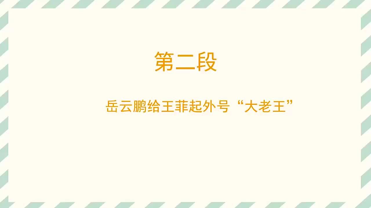 盘点明星那些绰号:岳云鹏被王菲喊小盆盆,徐峥:黄渤是熬败!