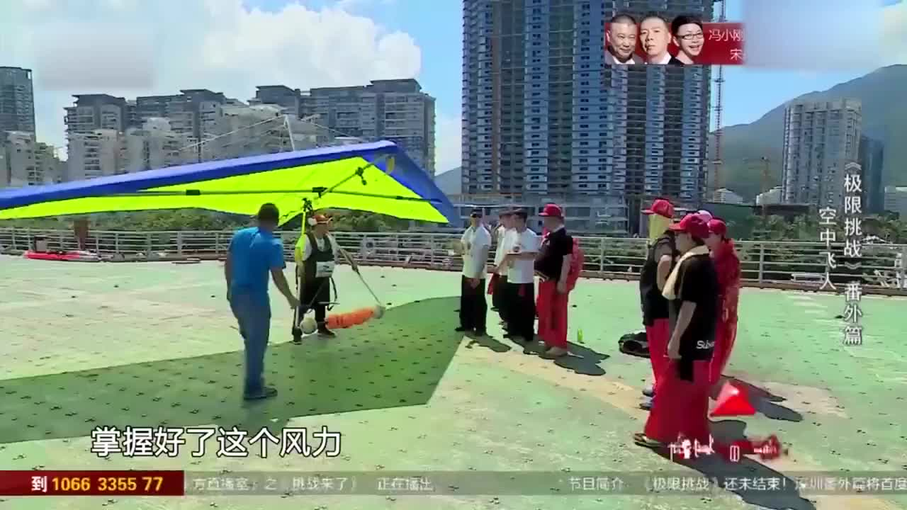 极限挑战:黄渤徐峥挑战空中飞人,不料天公不作美,挑战能成功吗