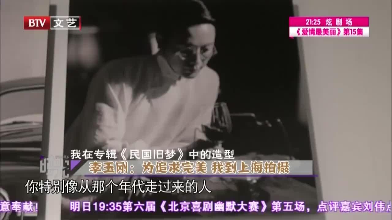 李玉刚专辑《莲花》,一个造型给他带来麻烦,外界猜测他要不断