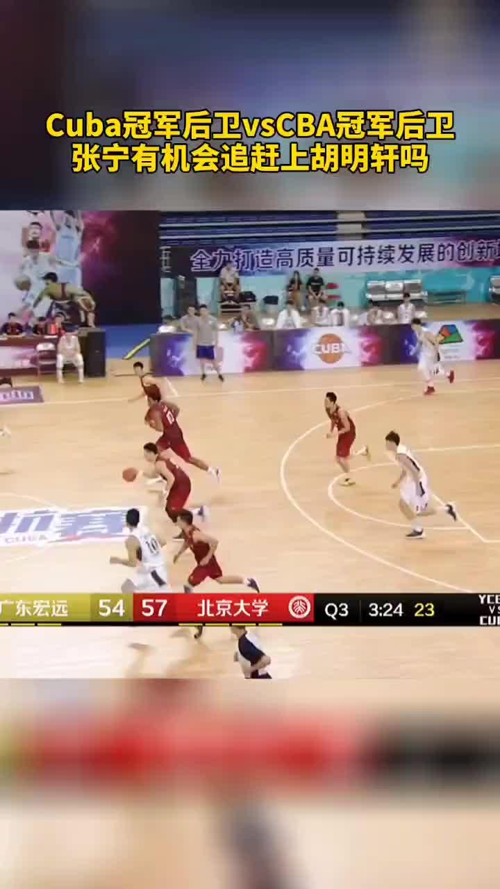 张宁胡明轩从青年联赛到CBA,冠军后卫对位,谁略胜一筹?