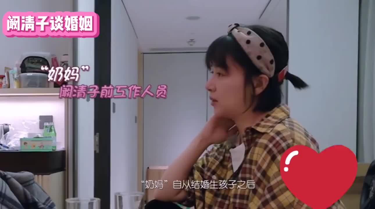 阚清子谈婚姻观落泪 竟呼应了刘涛当年警示纪凌尘的话