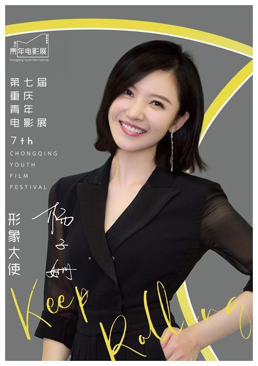 第七届重庆青年电影展10月底开幕,演员杨子珊担任形象大使