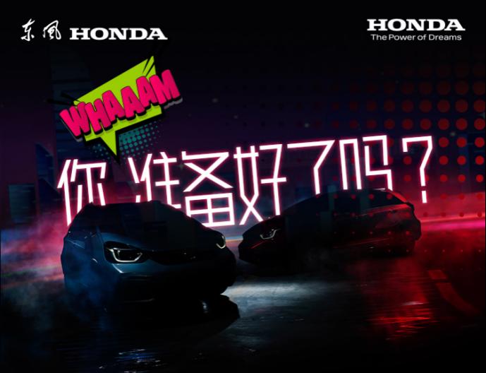 东风Honda 全新车型LIFE×B站,一场潮流互动正在跨圈来袭!