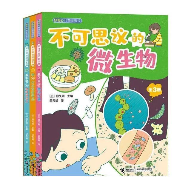 亲子共读|抗击疫情,孩子需要知道的微生物知识