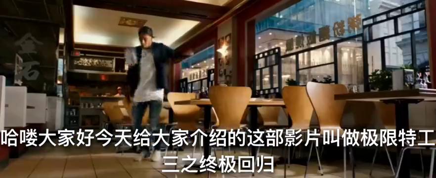 《极限特工:终极回归》重回大银幕,甄子丹亮眼表现中国功夫