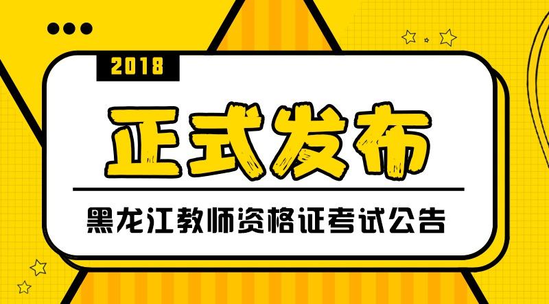 黑龙江绥化市人力资源和社会保障局招聘警务辅助人员80人
