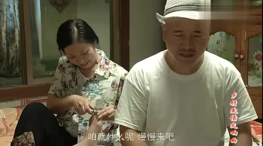 刘能为让女儿早点怀孕,送来一包红糖,竟被赵四泡成洗脚水