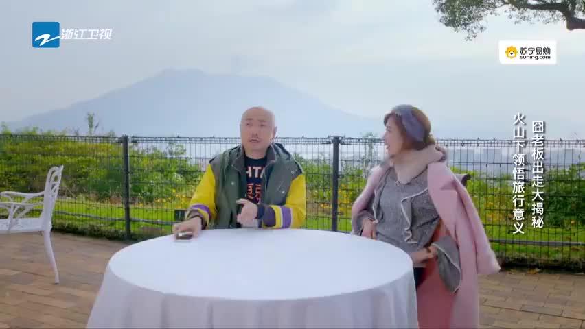 徐峥林志玲品尝日本美食,火山下领悟旅行的意义,真的很棒!