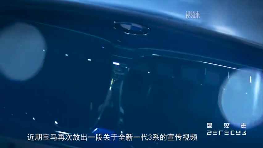 全新宝马三系最新宣传片曝光,车门把手竟然暗藏黑科技!