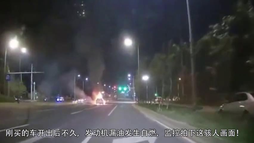 刚买的车开出后不久,发动机漏油发生自燃,监控拍下揪心画面!