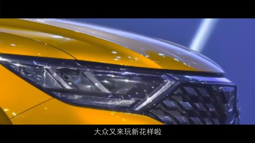 豆车一分钟:一汽大众跟大众再推出全新捷达品牌,新车为SUV