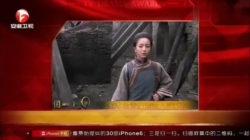 14国剧盛典观众喜爱的角色人物女 张歆艺pk掉闫妮王珞丹