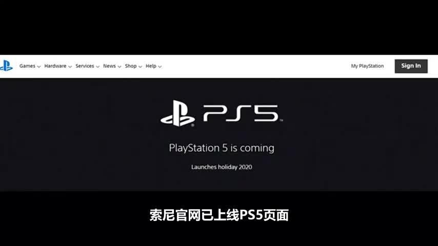 索尼官网上线PS5最强游戏机准备中