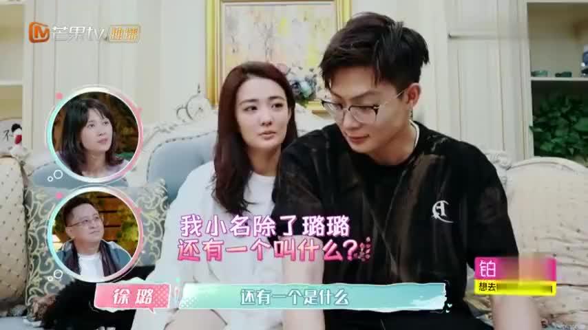 《女儿们的恋爱2》张铭恩不知徐璐小名,下刻就要接受惩罚