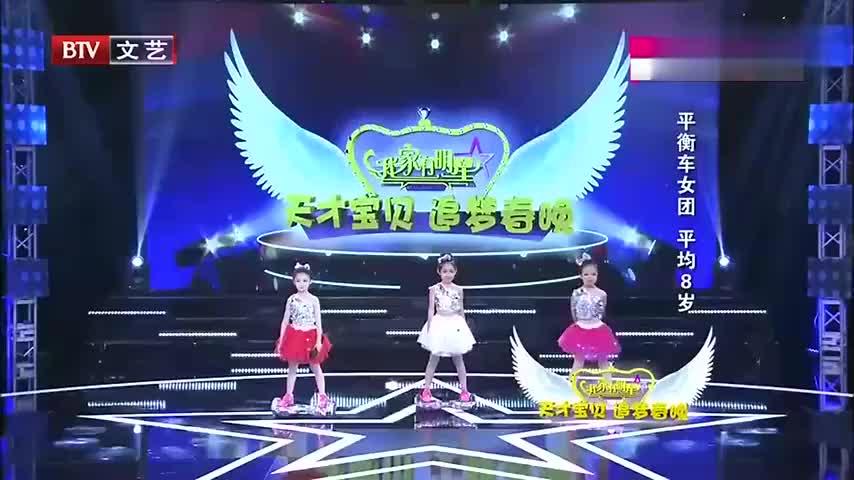 我家有明星:平衡车女团上台,小姑娘们的表演,创意无限