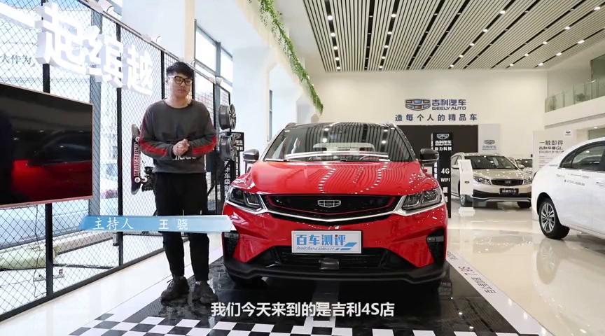 视频:吉利缤越,爆款车型为何受广大车友喜爱!